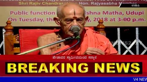 Rajya Sabha Member Rajeev Chandrasekhar visited udupi Krishna mata.