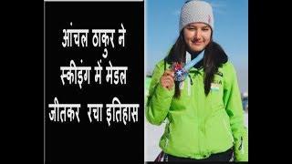 आंचल ठाकुर ने स्कीइंग में रचा इतिहास पीएम मोदी ने दी बधाई