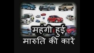 बजट से पहले महंगी हुई मारुति की कारें