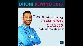 MS Dhoni Rewind 2017