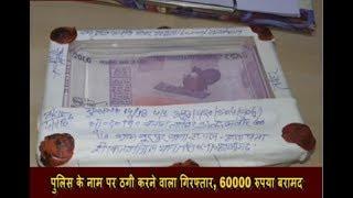 पुलिस के नाम पर ठगी करने वाला गिरफ्तार, 60000 रुपया बरामद