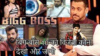 Big Boss 10 Winner - Public Reaction Manu| Manveer | Bani | Lopa