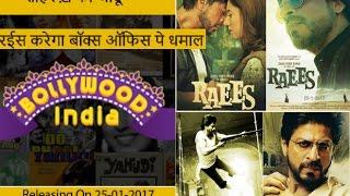 Bollywood Badshah Shahrukh Khan In & As Raees - Preview | Aa Raha Hoon Main