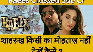Raees Crossed 360 Cr | Raees Gross Collection 360 Cr | Raees Superhit