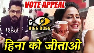 Hina's Boyfriend Rocky SUPPORTS Hina Khan, Makes VOTE APPEAL For Hina | Bigg Boss 11