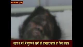 शराब के नशे में युवक ने पत्नी को जलाकर मारने का किया प्रयास