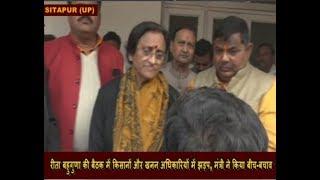 रीता बहुगुणा की बैठक में किसानों और खनन अधिकारियों में झड़प, मंत्री ने किया बीच-बचाव