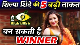 Shilpa Shinde's 5 BIG STRENGTH That Can Make Her WINNER | Bigg Boss 11