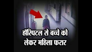 पटियाला - हॉस्पिटल से बच्चे को लेकर महिला फरार