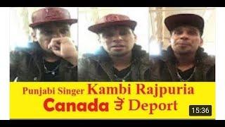 Punjabi singer Kambi  Rajpuria deported  from Canada