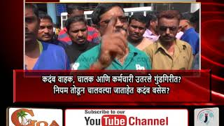 High Voltage Drama At Panjim Bus Stand; Altercation Between Private Bus Owners And Kadamba Drivers