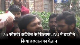 75 फीसदी अटेंडेंस के खिलाफ JNU में छात्रों ने किया हड़ताल का ऐलान