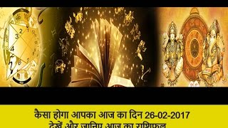 Daily Predictions 26-02-2017 (Hindi) |Astrology Daily predictions