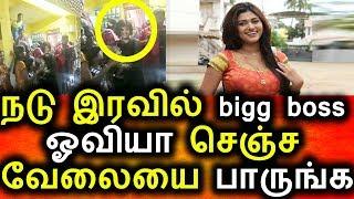 நடு இரவில் ஓவியா செஞ்சத பாருங்க|Bigg Boss Oviya|Oviya Midnigh Visit |Tamil News Today