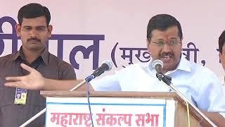 Aap Convenor Arvind Kejriwal Addresses Maharashtra Sankalp Sabha