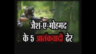 जम्मू कश्मीर में आतंकी साजिश के खिलाफ बड़ा एक्शन जैश के 5 फिदायीन ढ़ेर