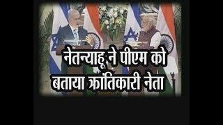 नेतन्याहू दौरा : भारत-इजराइल के बीच साइबर समेत 9 समझौतों पर लगी मुहर
