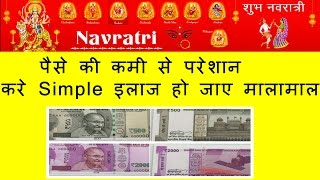 Puja : Simple Navratri puja and Will get Money and Money