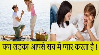 Boyfriend Committed for you or not | Find Out|क्या लड़का आपसे सच में प्यार करता है ?