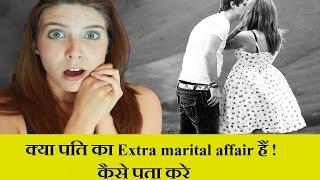 Boyfriend Cheating | Husband Cheating | क्या पति का Extra Marital Affair है ? कैसे पता करें