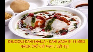 Soft and  Spongy Dahi Vada recipe|| Dahi Bhalla recipe in Hindi|| दही वड़ा || दही भल्ला बनाये झटपट