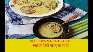 Malpua Rabdi Recipe || Malpua Recipe in Hindi || मालपुआ रबड़ी
