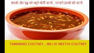 Tamarind Chutni|| Imli Ki Chutni recipe in Hindi || Imli Chutni || इमली और गुढ़ की मीठी चटनी