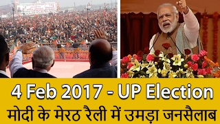 Modi Rally in Meerut | मोदी ने  Congress - Sp - BSP को दिखाया आईना | Modi vs congress - Sp- BSP