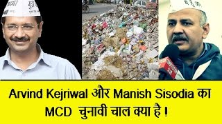 AAP Party and Arvind Kejriwal & Sisodia Dirty Politics to Win MCD election