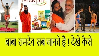 Baba Ramdev Prediction Came True| See Which One