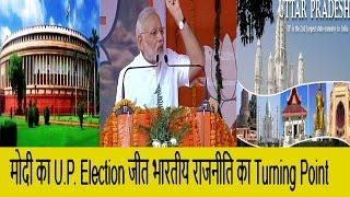 Narendra Modi MIssion 2019 | UP Assembly 2017 Win: Modi Acceptance On Track for 2019