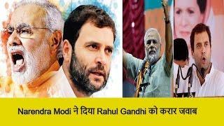 Narendra Modi Fulfilled Rahul Gandhi Wish| See How