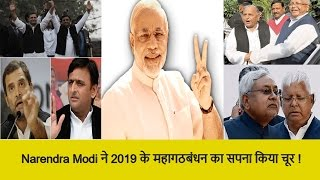 Narendra Modi UP Election Win| Major Setback for Mahagatbandhan| Lalu Yadav worried