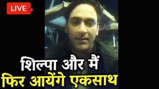 Vikas Gupta LIVE VIDEO CHAT After Bigg Boss 11