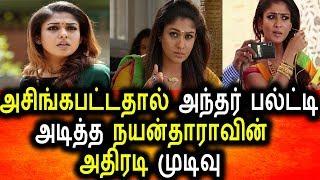 அசிங்கப்பட்ட நயன்தாரா எடுத்த அதிரடி முடிவு|Tamil Cinema Seidhigal|Nayanthara