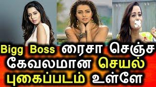 ஆபாச படத்தை வெளியிட்ட Bigg Boss ரய்சா|Bigg Boss Raiza|Tamil Cinema Seidhigal