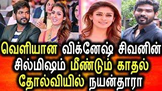 நயன்தாரா விக்னேஷ் சிவன் காதல் முறிந்தது|Tamil Cinema seidhigal|Nayanthara|Vignesh sivan
