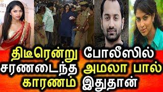 போலீஸில் சரணடைந்த அமலா பால்|Tamil Cinema Seidhigal|Amala Paul|Tamil News Today