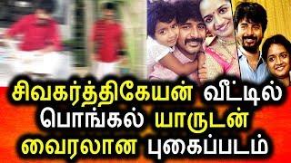 சிவகர்த்திகேயன்  பொங்கல் யாருடன் கொண்டாடினார் பாருங்க|Sivakarthikeyan|Pongal|Celebrity POngal