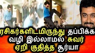 ரசிகர்களால் வாசல் கதவை எகிறி குதித்து தப்பித்த சூர்யா|Tamil Cinema SEIDHIGAL