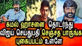 தன் உருவத்தை மொத்தமாக மாற்றிய விஜய்செதுபதி|Tamil Cinema Seidhigal|Vijay Sedhupathy
