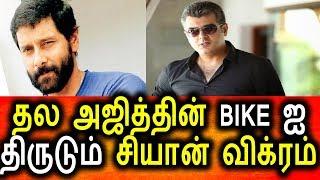அஜித்திடமிருந்து bike திருடுவேன் விக்ரம் Open Talk|Tamil Cinema Seidhigal|Vikram|ajith