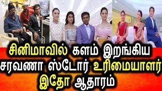 சினிமாவில் நடிப்பேன் சரவணா ஸ்டோர் உரிமையாளர் அதிரடி|Tamil Cinema Seidhigal