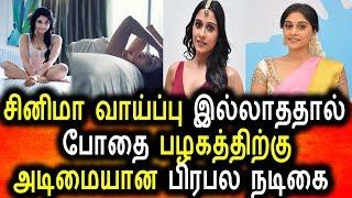 பட வாய்ப்பு இல்லை போதைக்கு அடிமையான பிரபல நடிகை|Tamil Cinema Seidhigal|regina|