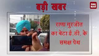कैबिनेट मंत्री राणा गुरजीत का बेटा इंद्र प्रताप सिंह ई.डी. के समक्ष पेश
