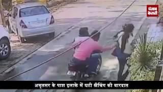 इंसानियत शर्मसार,देखो महिला और बच्चे को सड़क पर फैंक कर लुटेरों ने की लूट