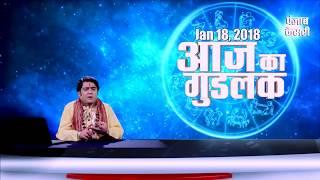 आज का गुडलक : माघ गुप्त नवरात्र की घट स्थापना पर खुलेंगे सौभाग्य के द्वार (18 Jan)