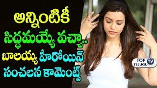 I am Ready to Exposing in movies says Kyra Dutt | Paisa Vasool | Balakrishna | #NBK101 | EGO Movie