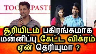 பரோட்டா சூரியிடம் பகிரங்க மன்னிப்பு கேட்ட விக்ரம்|Tamil Cinema News|vikram|barota soori