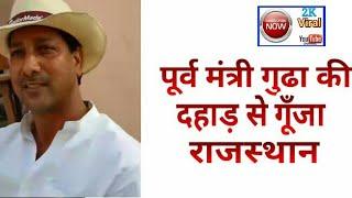 खेतडी में महाराजा अजीतसिंह जयंती पर राजेंद्र सिंह गुढा का शानदार भाषण